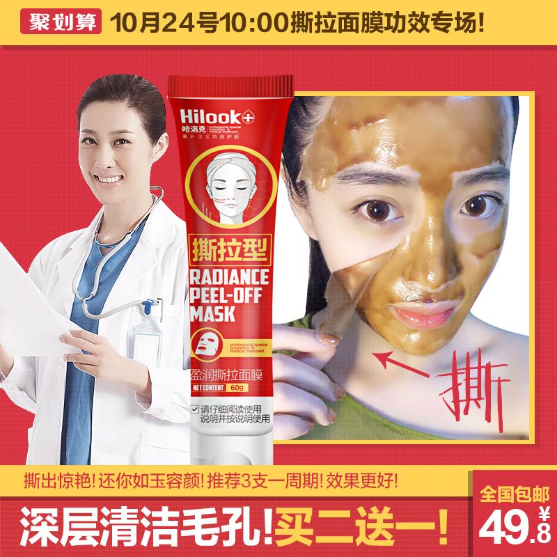Hilook хохотать локк избыток прибыль поглощать идти черноголовых маска рвать тянуть глубоко чистый сокращаться волосы отверстие идти угол качество порошок шип