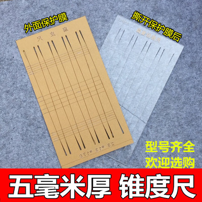 Taper ruler 5 mm thick flat leather ruler cutting board slingshot flat rubber band ruler without frame cutting board ruler hob pad