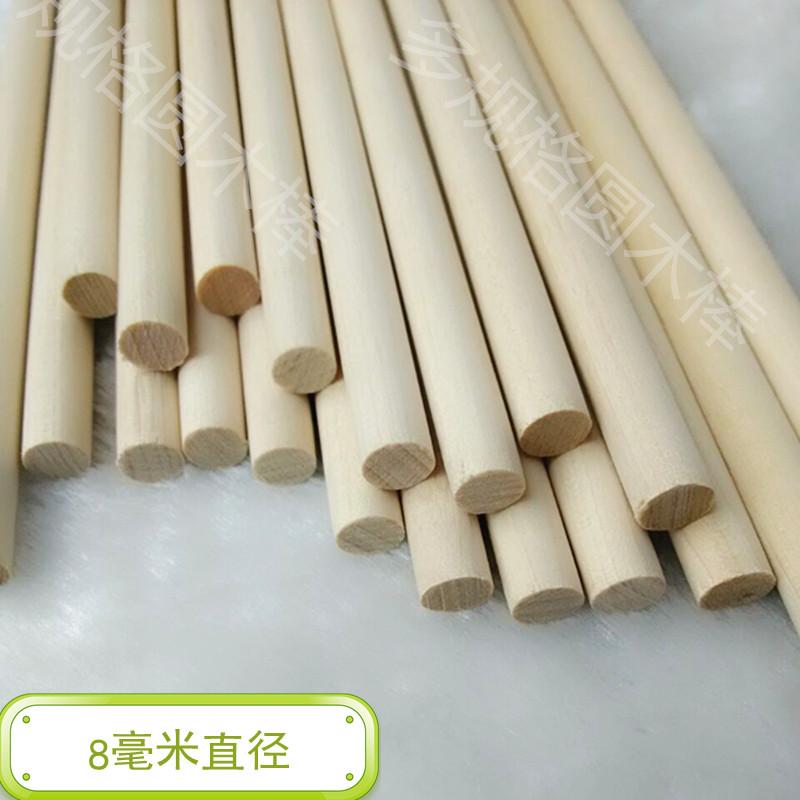 促销圆木棍 学生DIY手工材料 模型制作工具直径7-8mm圆木棒促销