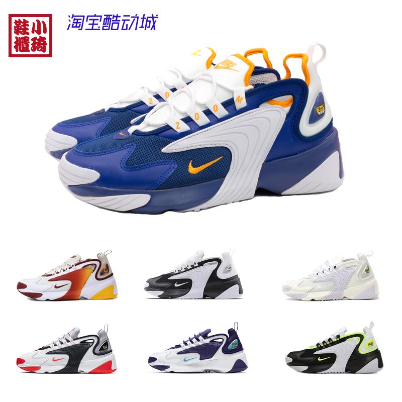 【小琦鞋柜】nike zoom 2k复古老爹鞋(非品牌)