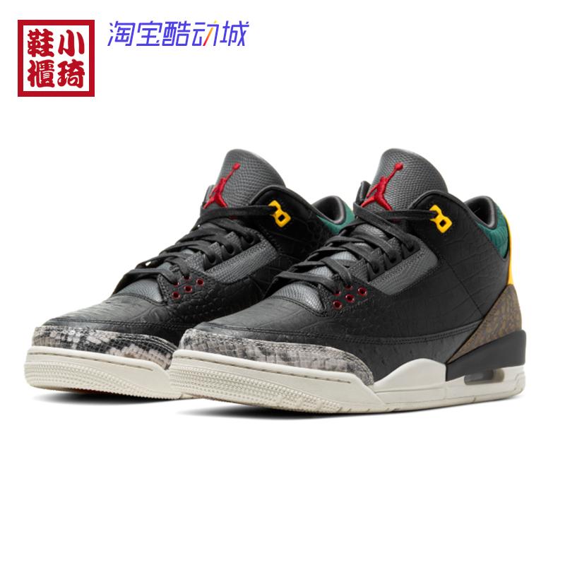 【小琦鞋柜】Air Jordan 3 Animal AJ3 动物园鳄鱼纹 CV3583-003