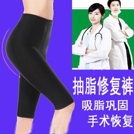 收大腿抽脂塑身裤女吸脂塑形手术修复产后美体收腹提臀束腿紧身裤