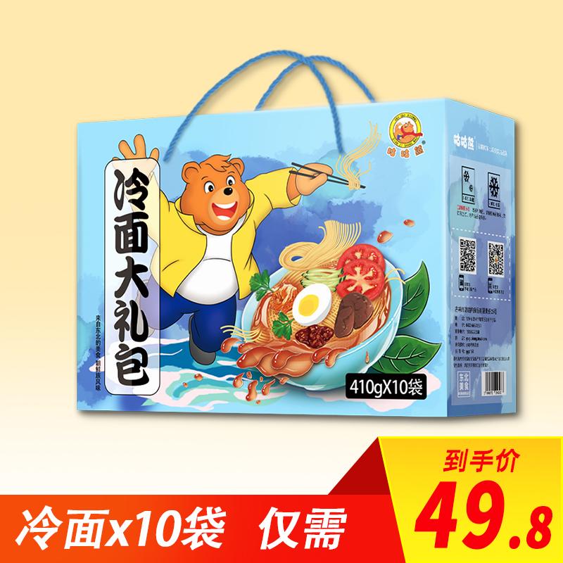 【冷面大礼包套餐c】东北正宗速食11月29日最新优惠