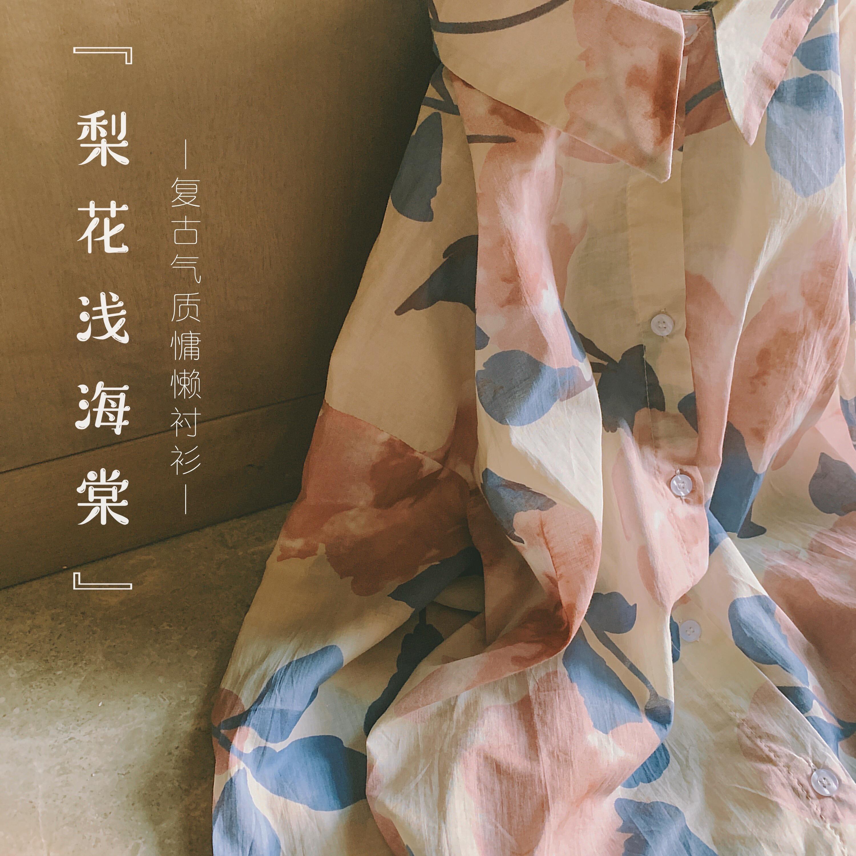 """""""梨花浅海棠""""  淡淡温柔气质小众复古水墨衬衫显瘦外套女秋上衣"""