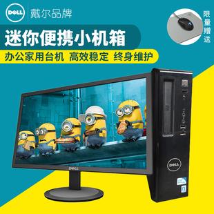 戴尔台式机电脑全套家用办公迷你小主机整机原装二手台式机DELL