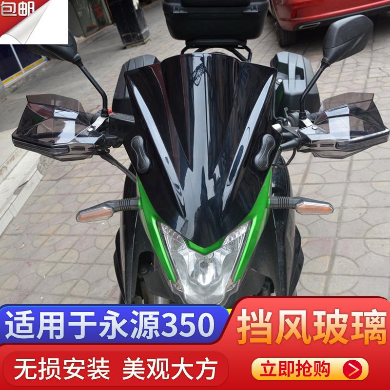 摩托车永源350挡风玻璃 嘉吉350枭风9号改装配件前挡风玻璃护手罩