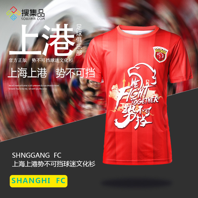 Canadian imported brand Shanghai Shanggang official ambition series striped culture shirt round neck sports fabric summer