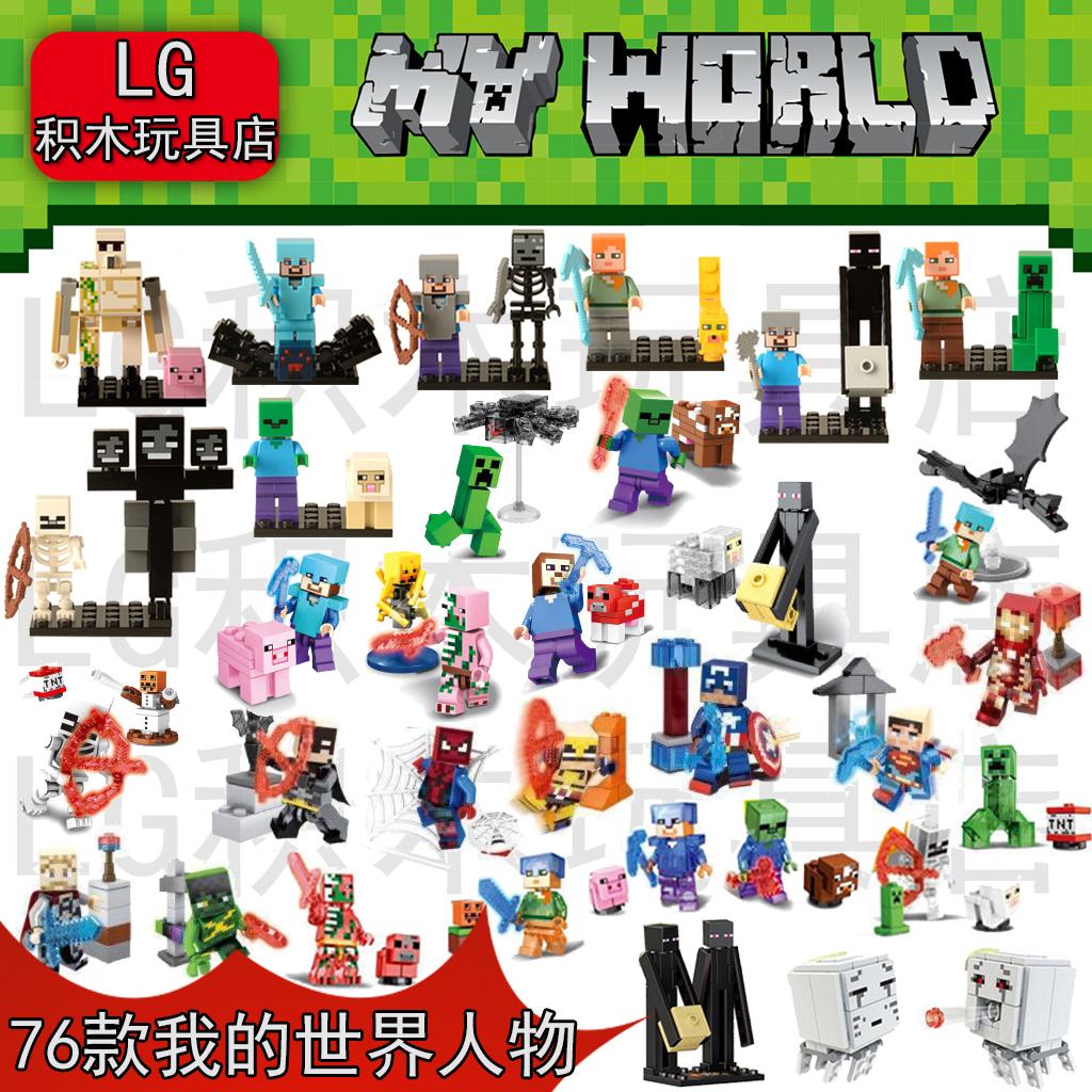 兼容乐高我的世界史蒂夫末影龙凋零铁傀儡苦力怕拼装人仔积木玩具