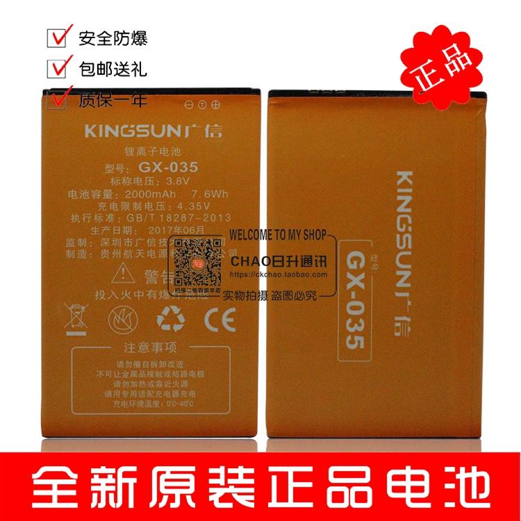 GX-035正品手机电池广信F70电池 F9电池电板广信F7电池广信F8 其