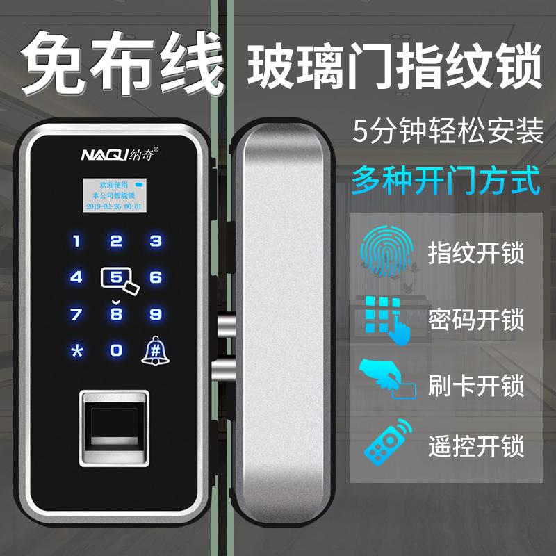 办公室玻璃门指纹锁免开孔密码锁双门免布线电子门禁系统智能门锁