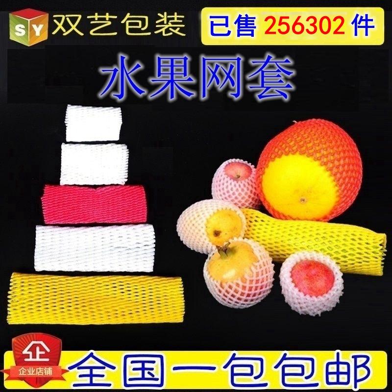 塑料水果防震网套泡沫网包鸡蛋苹果西瓜枇杷油猕猴桃网兜网袋批发