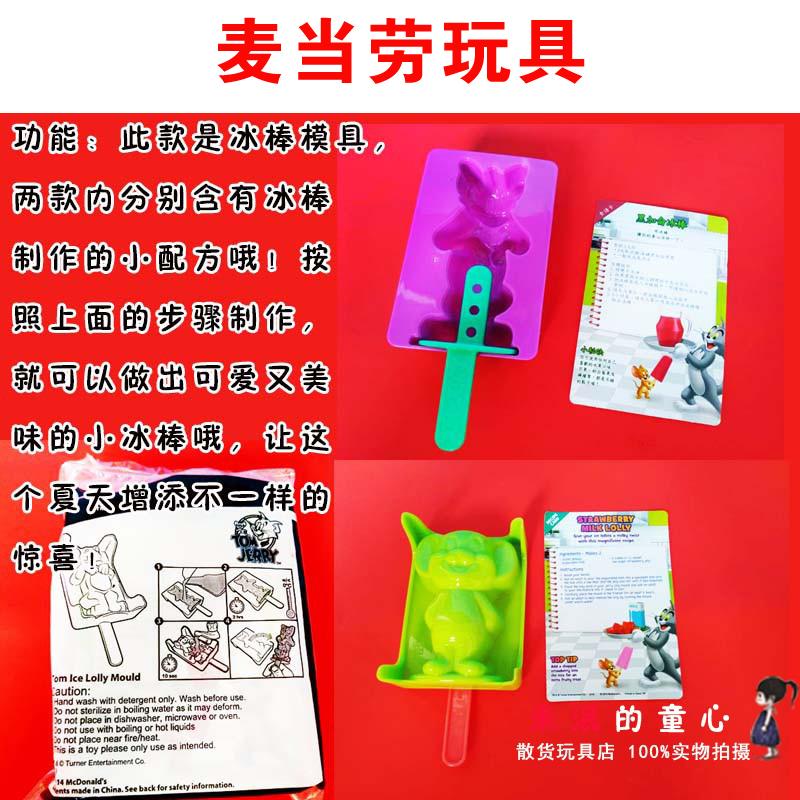 正版麦当劳玩具 猫和老鼠汤姆猫 杰克冰棒模具 卡通公仔雪糕棒