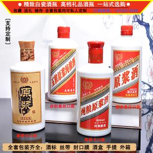 茅台鎮陶瓷酒瓶1斤裝白酒瓶空酒瓶高檔白瓷玻璃酒瓶自釀原漿空瓶