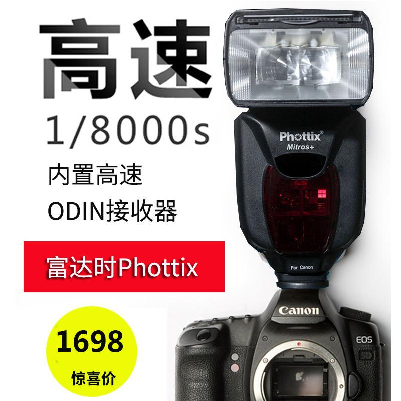 富达时Phottix Mitros+TTL高速同步闪光灯下单备注佳能版或尼康版