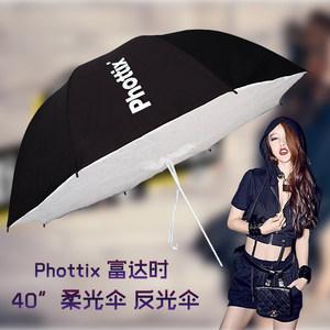 85390 富达时柔光伞 Phottix 摄影伞 反光伞柔光箱伞 101cm (40