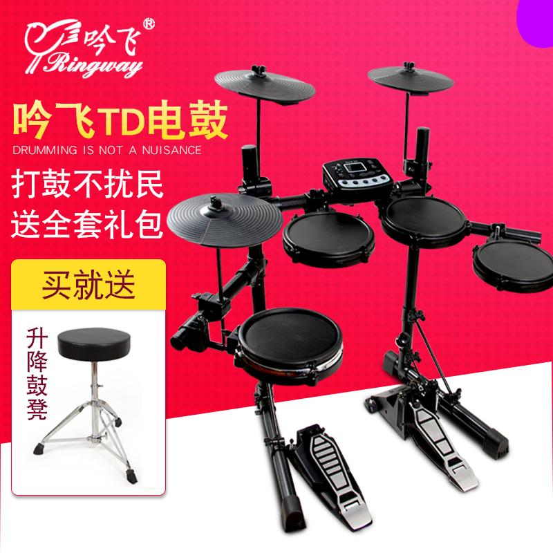 吟飞电子鼓td92电鼓TD82电子鼓爵士鼓 电子鼓架子鼓 成人 初学者