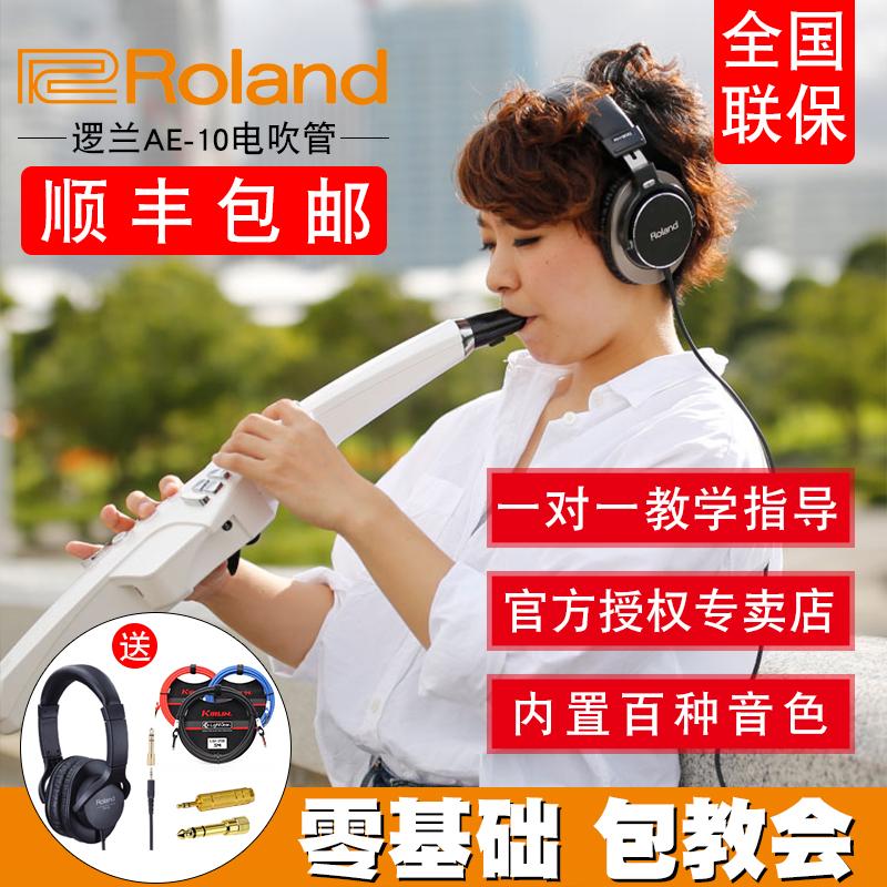 Roland罗兰电吹管乐器AE-10成人电萨克斯风自学演奏级正品管乐器