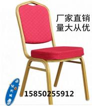 酒店椅宴会会议椅子培训坐椅婚庆贵宾靠背椅庆典活动椅套饭店桌椅
