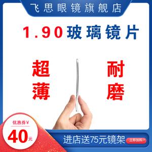 1.9超薄玻璃镜片高度近视眼镜非球面防辐射超耐磨防紫外线