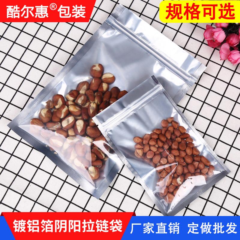 阴阳袋自封袋铝箔袋茶叶干果食品试用装平底密封袋定做印刷