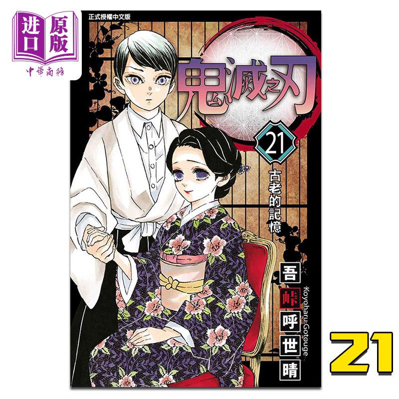 漫画 鬼灭之刃 21 吾峠呼世晴 台版漫画书 东立出版【中商原版】