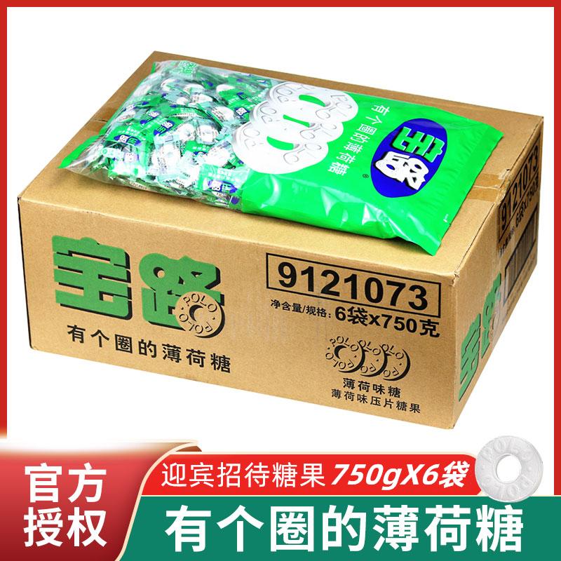 雀巢宝路薄荷糖750gX6袋整箱有个圈的老式含片糖冰路强劲清凉糖果