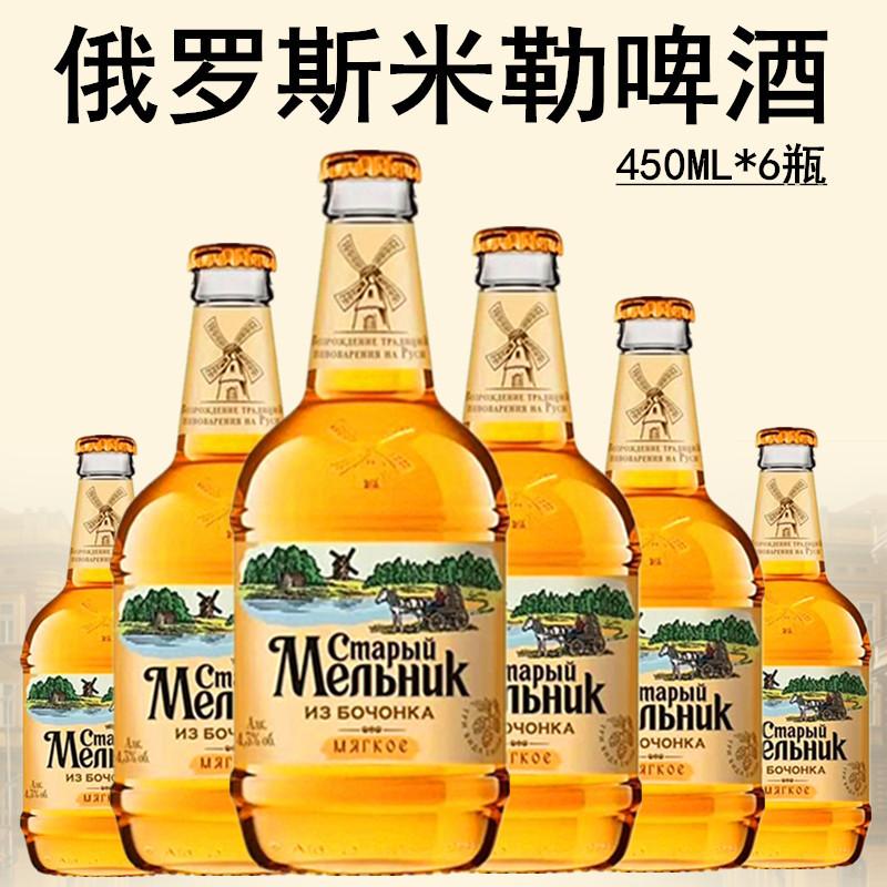 俄罗斯进口啤酒 老米勒淡爽金啤酒450ml*6瓶装 宴请酒吧酒水饮料