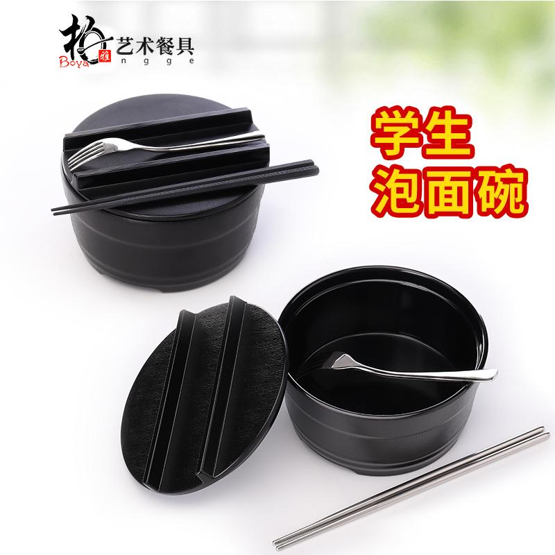 泡面碗带盖学生宿舍易清洗碗筷餐具饭盒方便面碗单个PK陶瓷不锈钢