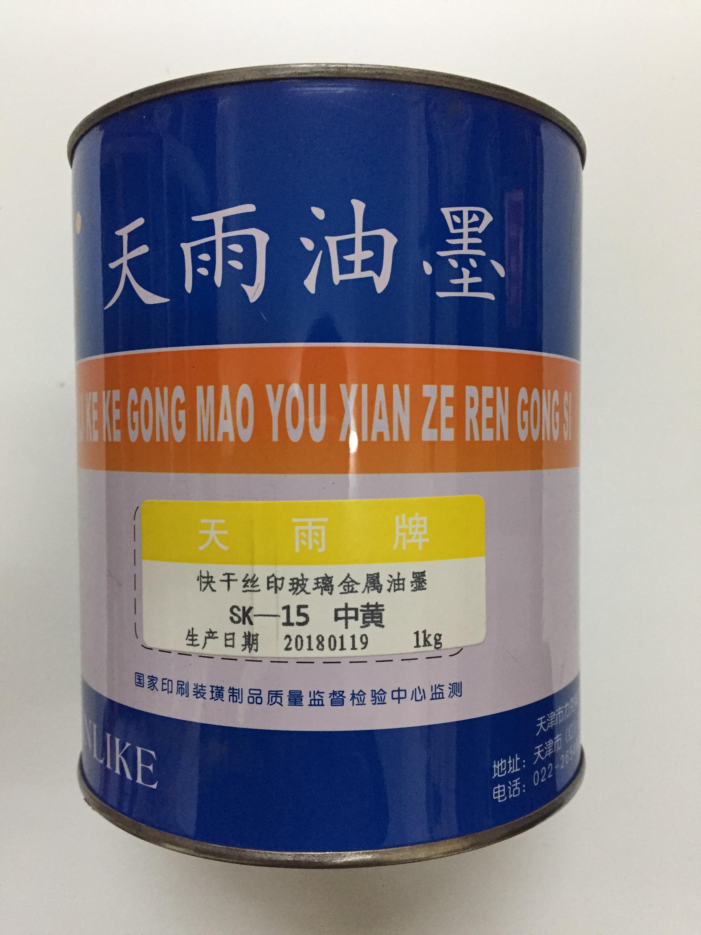 Оригинал Tianyu бренд-чернила SK-15 серия быстросохнущее стекло металлический чернила желтый Huang(Яркий свет)