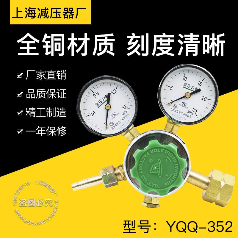 氢气减压器YQQ-352上海减压器厂气体调压稳压减压阀减压表压力表