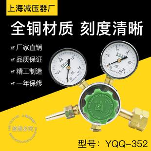 氢气减压器YQQ 352上海减压器厂气体调压稳压减压阀减压表压力表