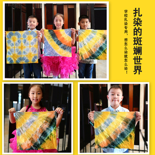 扎染颜料全套装 手工diy材料包小方巾围巾学生冷染料免煮冷水工具