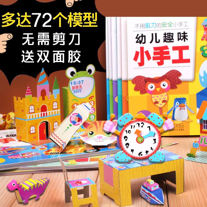 趣味小手工 儿童立体折纸书宝宝幼儿园diy制作益智剪纸2-3-5-6岁