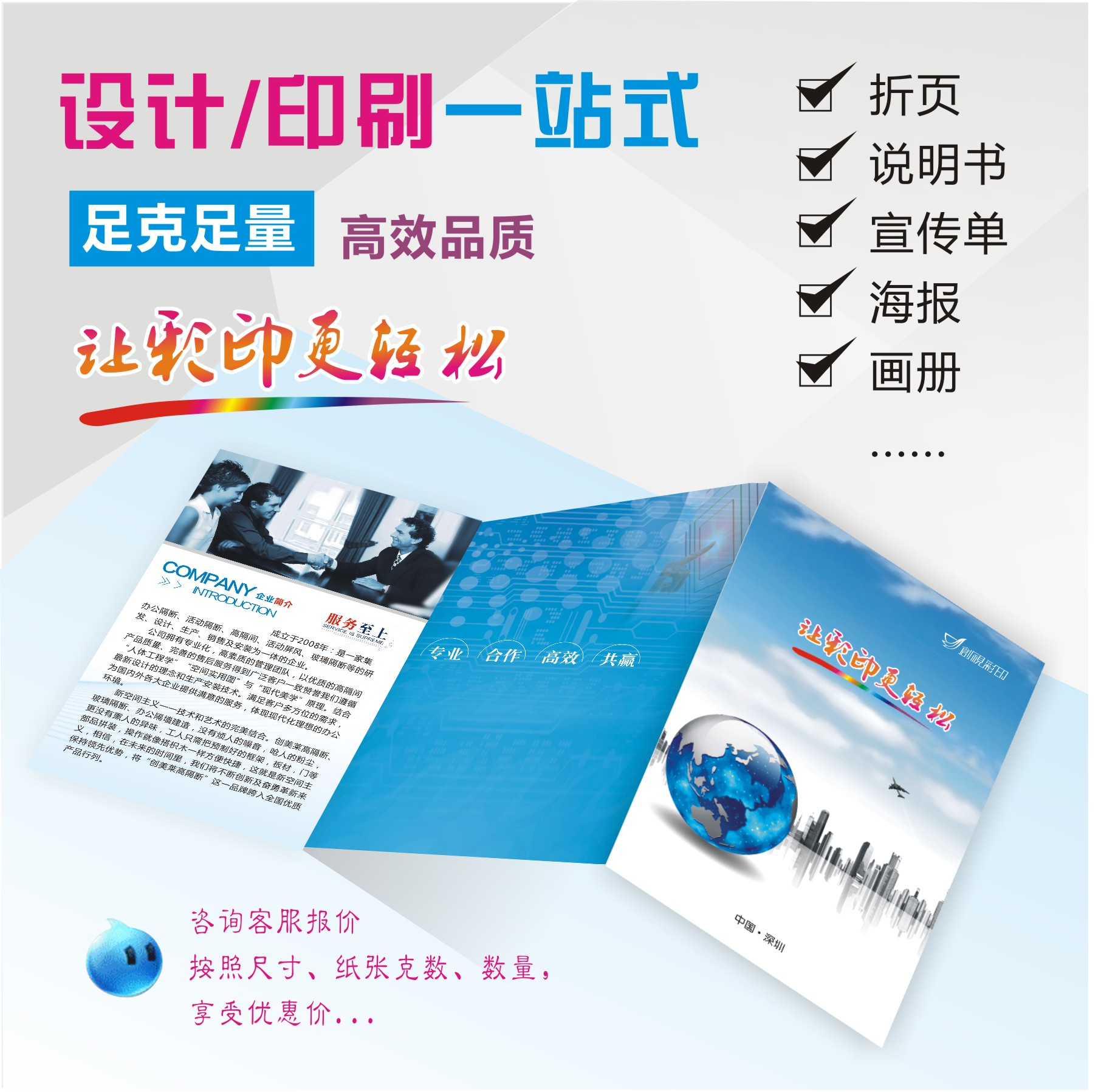 Business flyer three fold Folding color page custom riding nail album design manual printing photo poster
