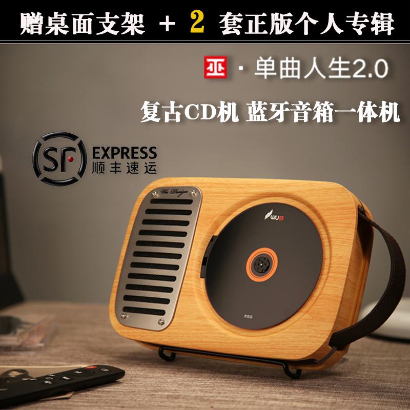 巫 单曲人生壁挂式复古CD机蓝牙音箱随身听家用英语播放器留声机