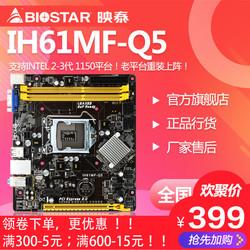 BIOSTAR/映泰 IH61MF-Q5主板 H61 1155主板 支持intel 2-3代 全新