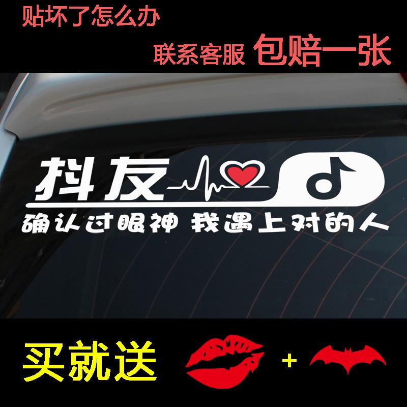 汽车车贴纸定制后挡风玻璃内涵段子抖音同款个性抖友文字定做车贴
