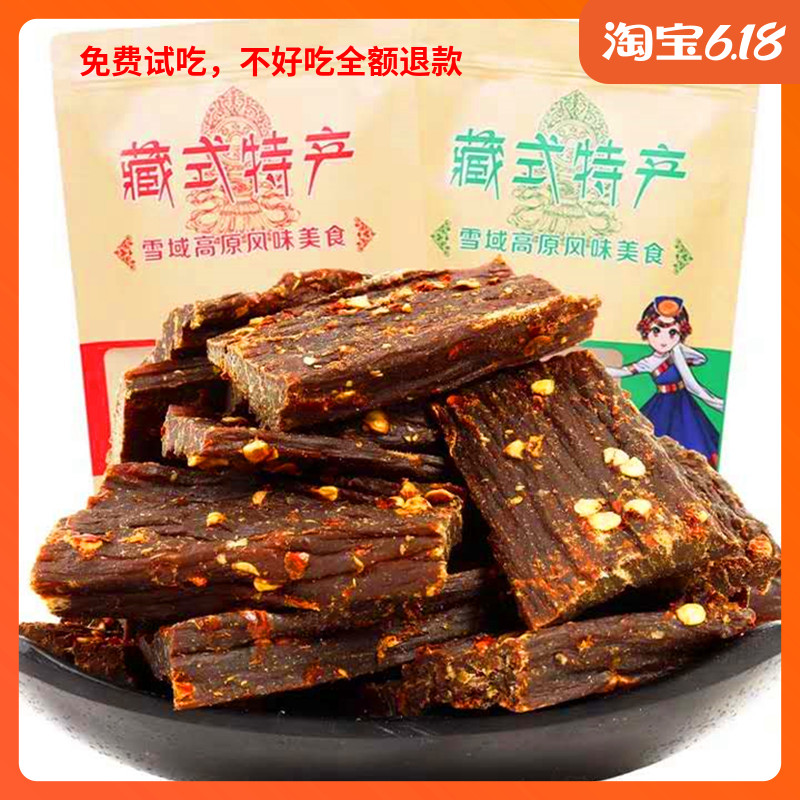 Dried beef jerky Sichuan specialty Inner Mongolia shredded beef jerky 500g bag yak authentic spicy snack