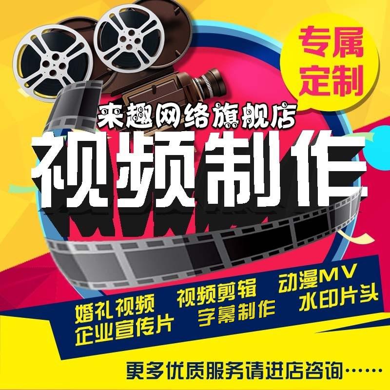 视频制作剪辑服务合成年会字幕拍摄主图片头后期ae编辑企业宣传片