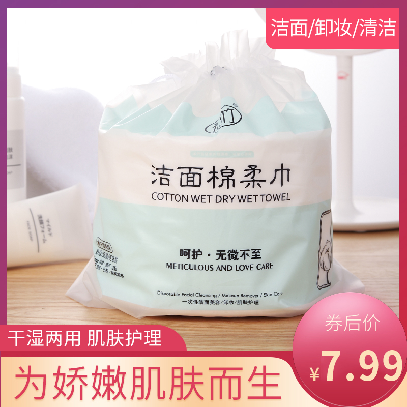 Disposable face washing towel pure cotton womens face cleaning cloth special for beauty salon