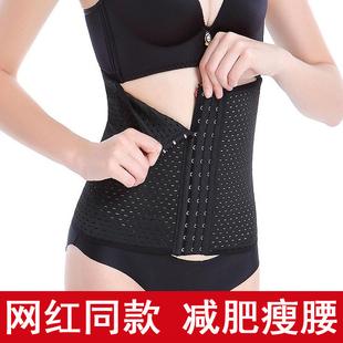 腰封塑身衣收腹束腰绑带女运动燃脂瘦身瘦肚子透气薄款产后收腹带