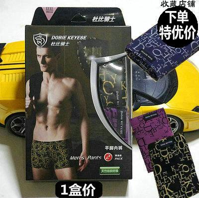 2条盒装杜比骑士男士竹纤维平角裤内裤青年U凸个性字母男短裤7842