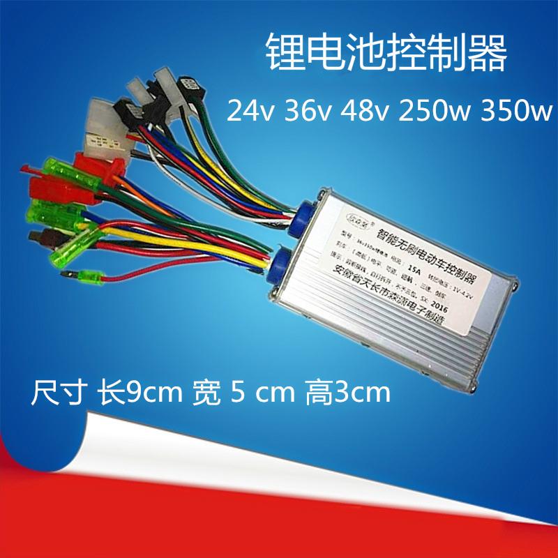 锂电电动车电瓶车控制器24V250W 36V250W48V250W 6管无刷智能双模