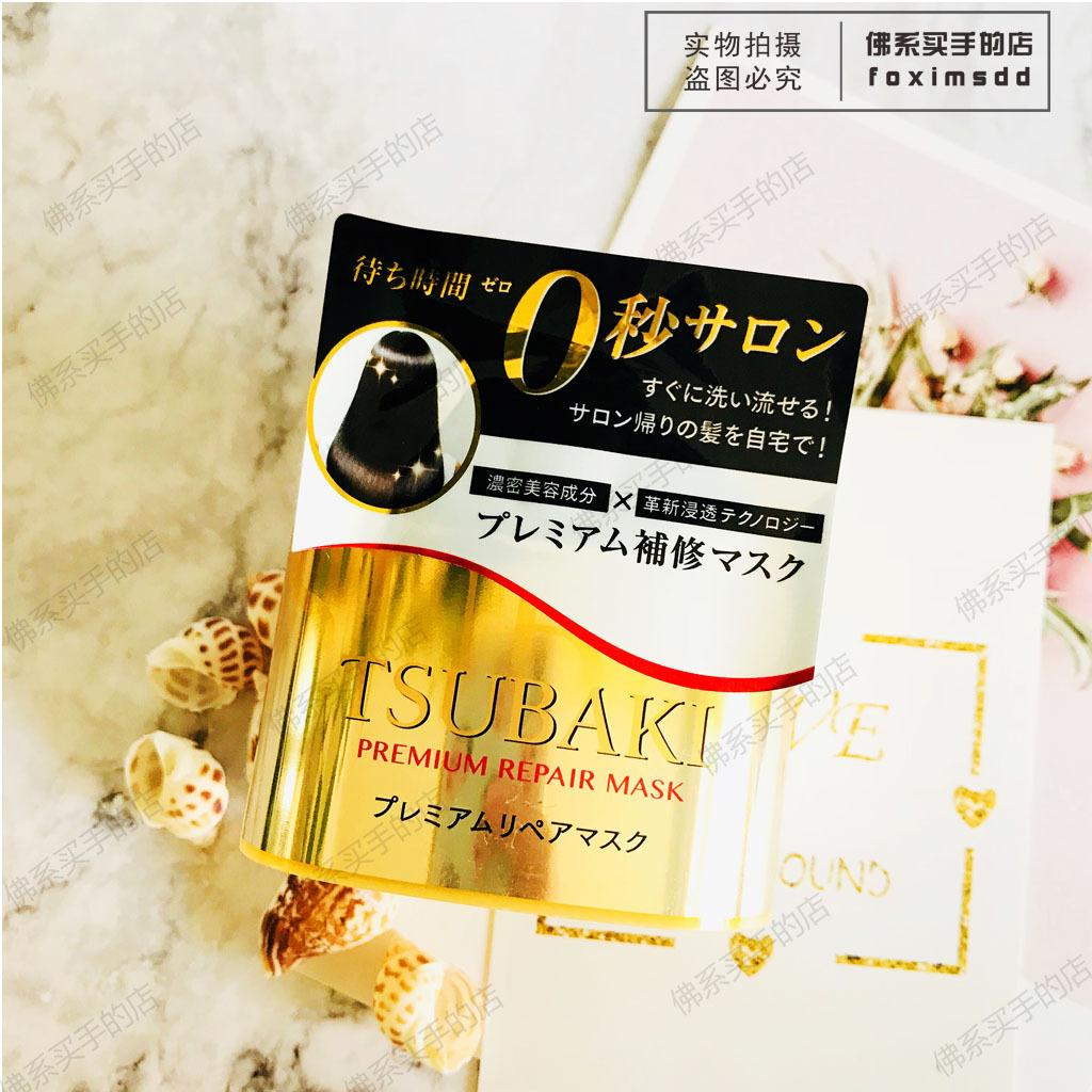 Shiseido/资生堂 金色发膜 180g Tsubaki 丝蓓绮0秒修复发膜新版