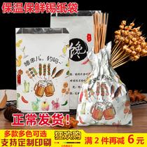 一次姓錫紙燒烤串袋外賣防油保溫包裝打包袋錫紙袋鋁箔袋可定制