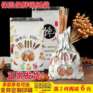 一次性锡纸烧烤串袋外卖防油保温包装 打包袋锡纸袋铝箔袋可定制