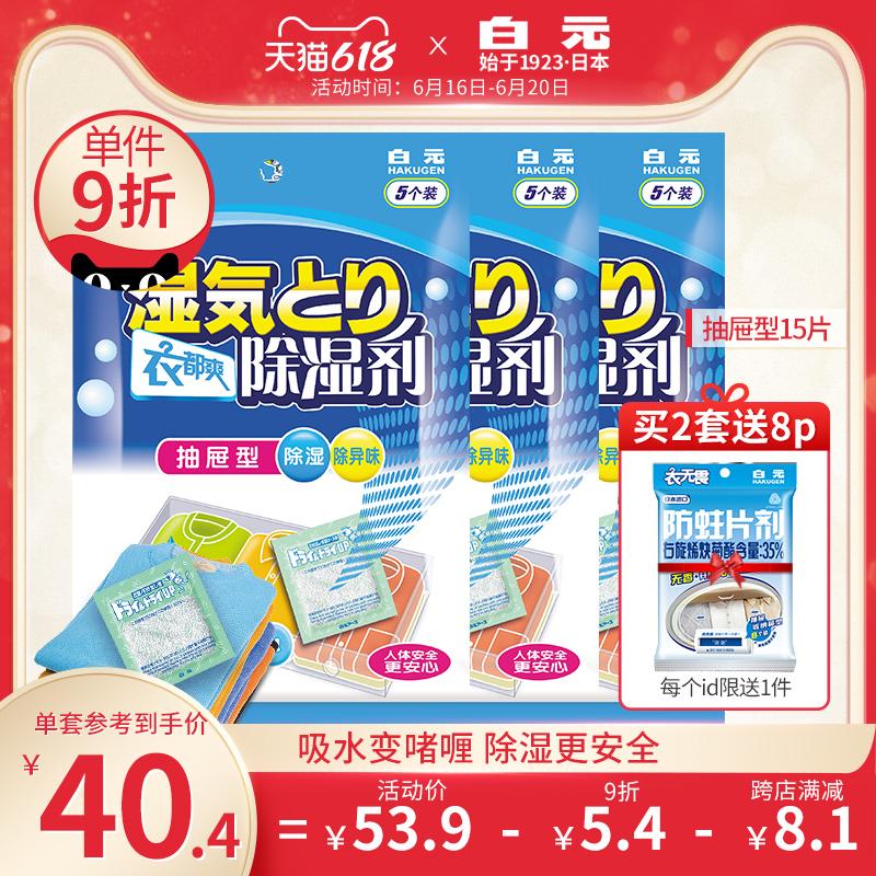 日本白元衣都爽除湿袋衣物衣柜防霉防潮除湿剂家用干燥吸湿剂15片