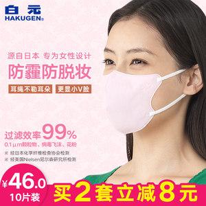 日本白元be-style防脱妆防雾霾PM2.5口罩 防花粉尘女士一次性口罩