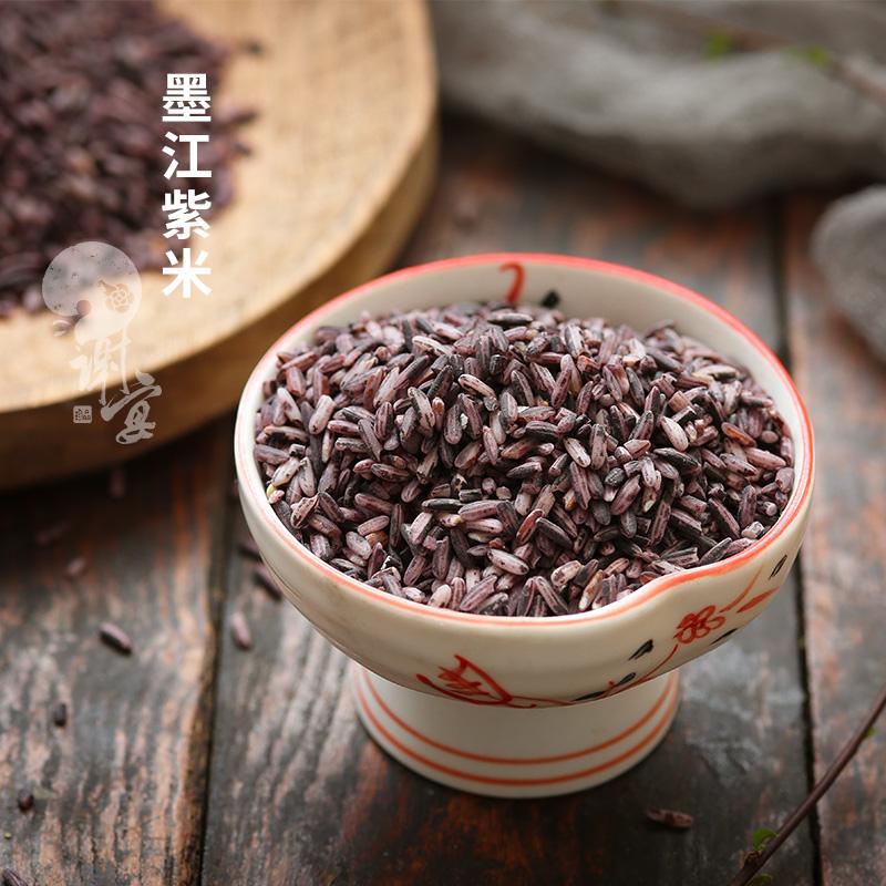 Спасибо праздник юньнань чернила река фиолетовый пять долина разное зерна еда использование поддержка желудок фиолетовый клейкий не- черный клейкий кровь клейкий 1 кг
