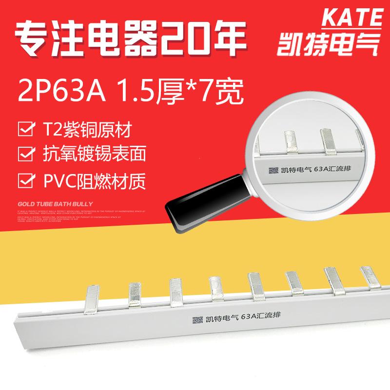 2P 63A обмен струиться строка медь 1.5 толстый *7mm ширина DZ47 обмен струиться строка 2P обмен струиться строка KT002